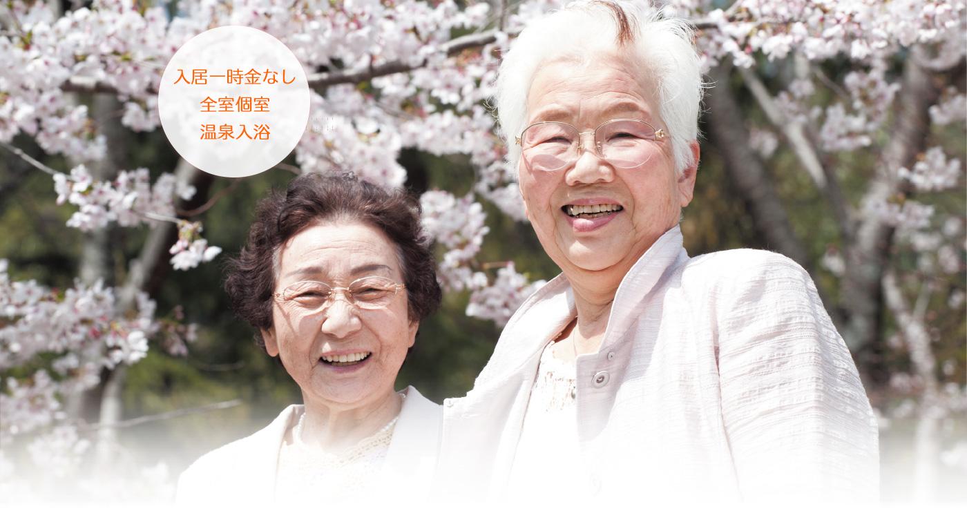 福島県いわき市平の介護付有料老人ホーム・デイサービス 幸福の家「桜の里」
